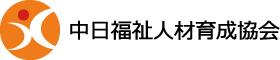 中日福祉人材育成協会